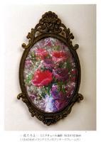 〜花たちよ〜 池田洋子 作画展 画像1