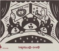 村田エミコ 木版画展 「えほんのじかん」 画像1
