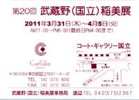 武蔵野(国立)稲美展 画像1