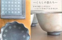 山本直樹 陶展 画像1