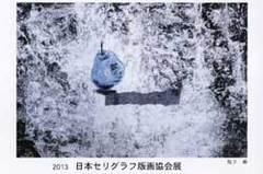 日本セリグラフ版画協会展【gallery2】 画像1