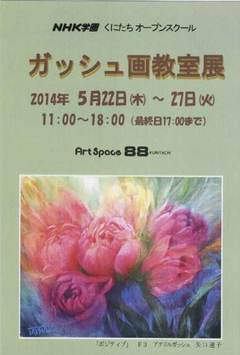 NHK学園 くにたちオープンスクール ガッシュ画教室展 画像1