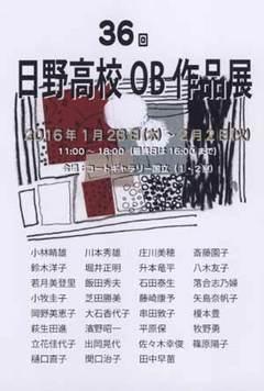 日野高校OB作品展【gallery1・2】 画像1