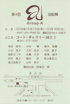 ぐるーぷA 第4回油絵展【gallery2】 画像1