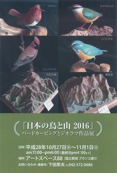 「日本の鳥と山」 バードカービングとジオラマ作品展  画像1