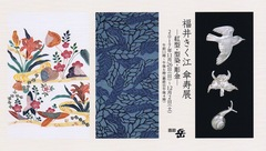 福井きく江 傘寿展 画像1