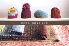 栗田芳佳・西村公子 2人展 手紡ぎ毛糸の織りと編み 画像1
