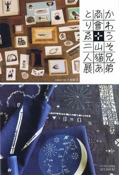 かわうそ商會 羽生田有紀+山猫あとりゑ 小林敏也 二人展 画像1