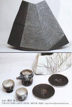 樽沢 泰文 陶芸展 画像1