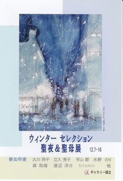 ウィンターセレクションー聖母・聖夜ー展 画像1