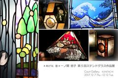*あとりえ 悠*一ノ関 悠子  第5回ステンドグラス作品展【gallery1】 画像1