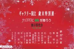 ギャラリー国立 歳末特別展 ークリスマスに絵を飾ろうー 画像1