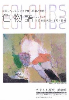 たましんコレクション展(前期/後期)色物語 画像1