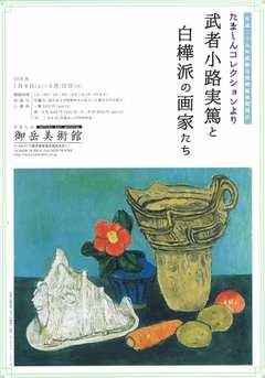 たましんコレクションより 武者小路実篤と白樺派の画家たち 画像1