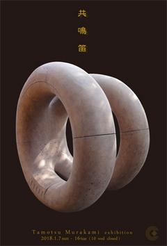 【コート・ギャラリー国立 第24 回新春企画】  村上 保-共鳴笛 + 羽化 画像1