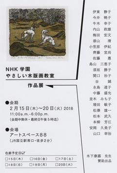 NHK学園 やさしい木版画教室 画像1