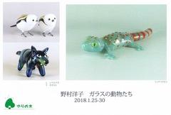 野田洋子 ガラスの動物たち 画像1