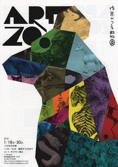 - 画廊企画 -  Art zoo 2018 作家がつくる動物園【ギャラリー1】 画像1