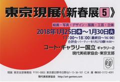 東京現展<新春展5>【gallery2】 画像1