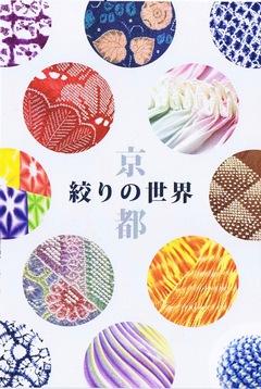 日本最古の染色技法ー1300年の歴史 京の絞り職人展 画像1