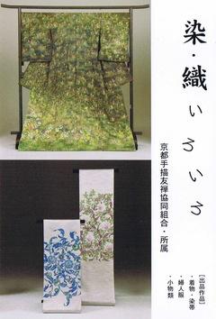ー京染の匠 米山清人ー 第3回 京友禅の匠染織展 画像1