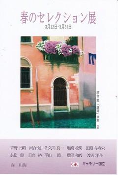 春のセレクション展 画像1