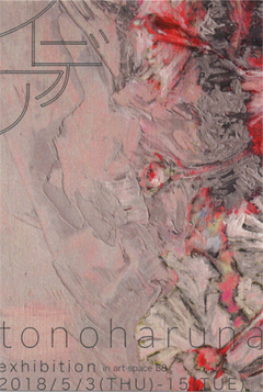 イデア tono haruna exhibition 画像1
