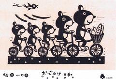 村田エミコ木版画展 おでかけ日和 画像1