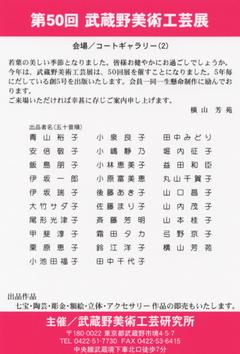 第50回 武蔵野美術工芸展【gallery2】 画像1