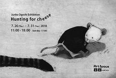 大越 順子 銅版画展 Hunting for cheese 画像1