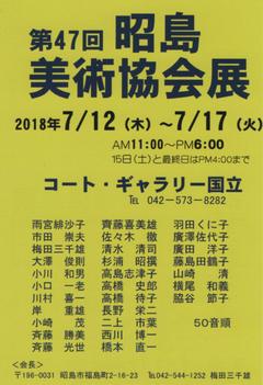 昭島美術協会展[gallery 2] 画像1