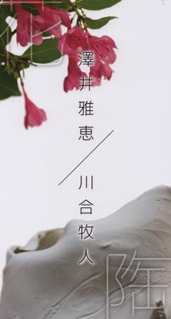 【画廊企画】川合牧人・澤井雅恵 「陶と花二人展」 gallery1 画像1