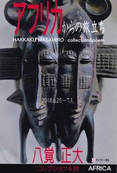 アフリカからの旅立ち-八覚正大コレクション&詩- 画像1