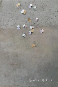 木下 理子 個展 -遊びと星取りー 画像1