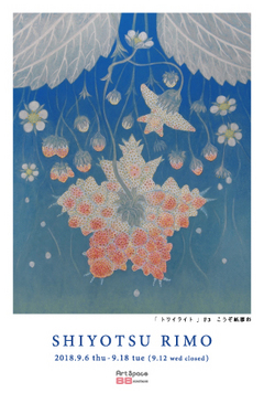 画廊開設37周年記念 志世都 りも 個展  天と地と愛と 画像1