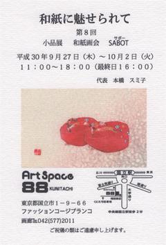 和紙に魅せられて 第8回 小品展 和紙画会 SABOT 画像1