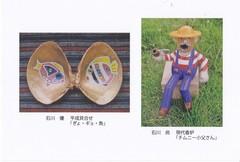 (画廊企画)石川 優・尚 二人の遊美展 画像1