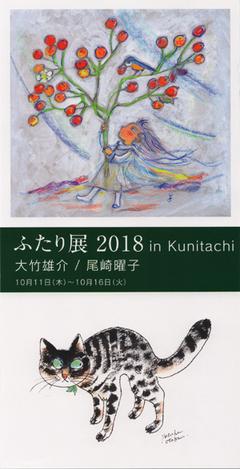 ふたり展 2018 in Kunitachi  大竹 雄介/尾崎 曜子 画像1
