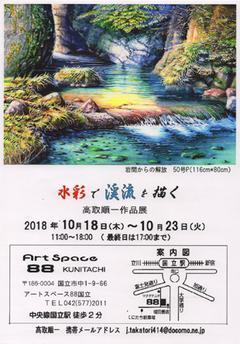 水彩で渓流を描く 高取 順一 作品展 画像1
