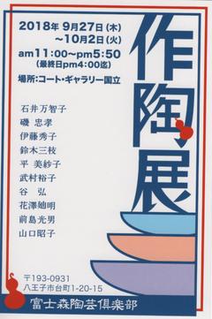 富士森陶芸倶楽部作陶展 ギャラリー2 画像1