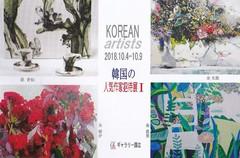 韓国の人気作家招待展Ⅰ 画像1