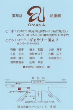 グループA【ギャラリー2】 画像1