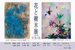 花と樹木展 画像1