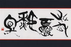 山口悦子作品展【gallery1】 画像1
