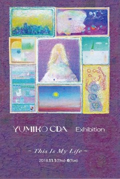 YUMIKO ODA Exhibition~This is my life~ 画像1
