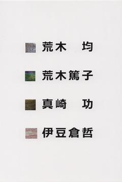 2018「内在する日常展」Ⅵ 画像1