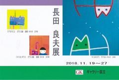 ー画廊企画- 長田 良夫 展 画像1
