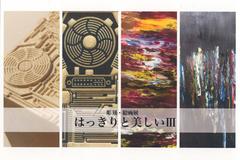 彫刻・絵画展 はっきりと美しいⅢ ナカダマコト 澁谷龍之介 画像1