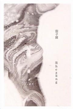 墨・healing 「宙子(Michiko)」展 画像1