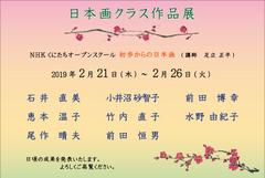 日本画クラス作品展 画像1